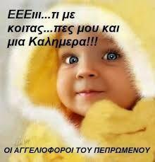 Αποτέλεσμα εικόνας για καλημερα Good Morning, Letters, Happy, Face, Quotes, Beautiful, Buen Dia, Quotations, Bonjour