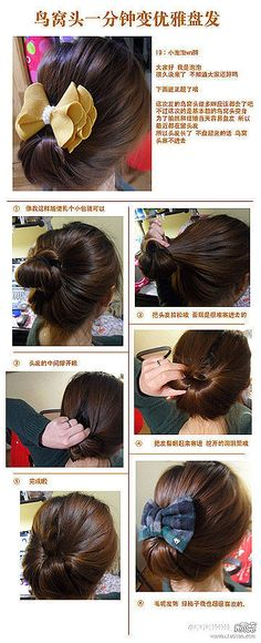 Tucked Updo....looking at the pictures it's easier to understand because the rest of the description is in Chinese