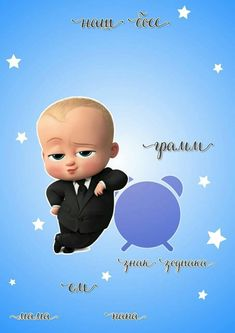 Baby Posters, Backdrop Design, Boss Baby, Baby Shower, Disney Wallpaper, Baby Design, Paper Decorations, Baby Decor, Kids And Parenting