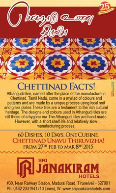 Chettinad Facts! Legendary hospitality, signature cuisine and the best heritage. A better way to experience Chettinad's distinctive culture and lifestyle. Come explore the unique aesthetics of the ‪#‎Chettinad‬ models at Srijanakiram Hotels from FEB 27th to MAR 8th, 2015.