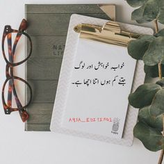 Poetry Feelings, Pakistani Bridal, Deep Quotes, Chai, Happy, Books, Deep Thought Quotes, Libros, Book