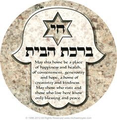 Jewish Home Blessing, Birkat Habayit, Chai, Hamsa, Calligraphy Art Plaques & Inspirational Gifts by Michael Noyes