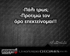 Funny Greek Quotes, Funny Quotes, Funny Statuses, Free Therapy, Sad Girl, Have A Laugh, Cheer Up, True Words, I Laughed