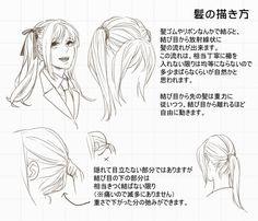 髪の描き方 [9]