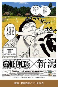 One Piece 新潟:白ひげ