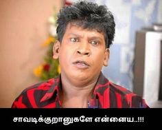 Vadivelu And Vivek Funny Dialogue Comment   Tamil Comments ... Vadivelu Crying Face Reaction