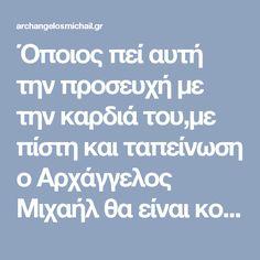 Όποιος πεί αυτή την προσευχή με την καρδιά του,με πίστη και ταπείνωση ο Αρχάγγελος Μιχαήλ θα είναι κοντά του! | ΑΡΧΑΓΓΕΛΟΣ ΜΙΧΑΗΛ Orthodox Christianity, Prayers, Religion, Faith, God, Quotes, Angels, Advice, Adidas