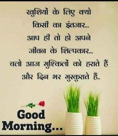 Good Morning Greetings, Good Morning Wishes, Good Morning Images, Good Morning Life Quotes, Motivational Good Morning Quotes, Social Quotes, Love Picture Quotes, Daily Affirmations, Hindi Quotes