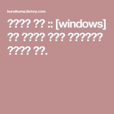 쿠로이의 노트 :: [windows] 다윈 스트리밍 서버로 안드로이드에 스트리밍 하기.