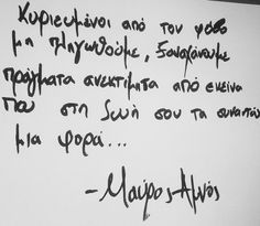 .. Rap Quotes, Best Quotes, Qoutes, The Words, Love Others, Greek Quotes, Wisdom, Letters, Thoughts