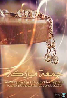 Islamic Quotes, Islamic Images, Islamic Messages, Islamic Inspirational Quotes, Jumma Mubarak Messages, Jumma Mubarak In Arabic, Jumma Mubarak Shayari, Juma Mubarak Quotes, Juma Mubarak Images