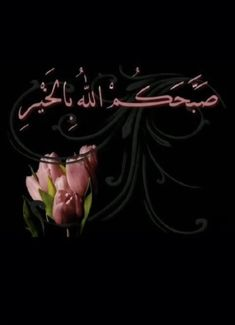 Beautiful Quran Verses, Muslim Pray, Good Morning Messages, Neon Signs, Happy Monday, Good Morning Wishes