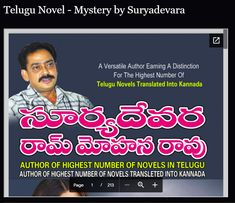 Telugu Novel - Mystery by Suryadevara Free Novels, Novels To Read, Free Pdf Books, Free Ebooks, Thriller Novels, Mystery Novels, Online Novels, Telugu, Reading Online