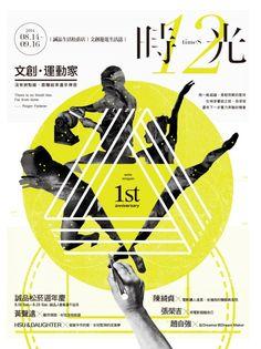 松菸專刊8月封面-01.jpg (899×1200)