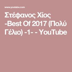 Στέφανος Χίος -Best Of 2017 (Πολύ Γέλιο) -1- - YouTube Youtube, Youtubers, Youtube Movies