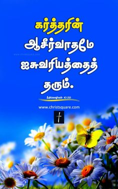 Tamil bible verse wallpaper for mobile Bible Words In Tamil, Bible Words Images, Tamil Christian, Bible Verse Wallpaper, Bible Promises, Christian Wallpaper, Living At Home, Super Quotes, Mobile Wallpaper