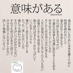 成人する人へメッセージ。人生に意味のないことなんてひとつもありません。 . . . #意味がある#人生#20歳 #教訓#言葉#日本語#女性 #成人式#成人の日#後悔 #そのままでいい Famous Words, Famous Quotes, Words Quotes, Life Quotes, Qoutes, Favorite Words, Favorite Quotes, Japanese Quotes, Language Study
