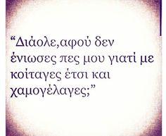 Γιατι; Γιατι; Γιατι; Greek Quotes, Stuffing, Bff, It Hurts, Life Quotes, Deep, Messages, Thoughts, Random