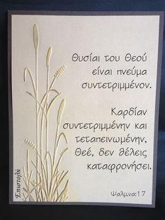 Greeks, Jesus Christ, Faith, Frame, Frames, A Frame, Believe