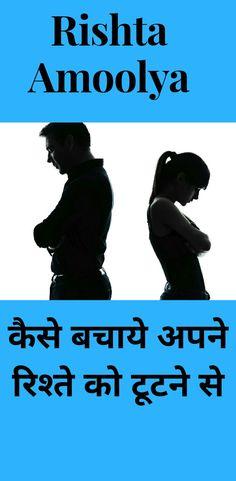 Rishta Amoolya Tips