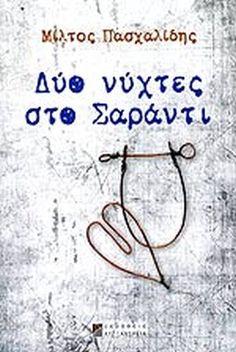 Thessaloniki, I Love Books