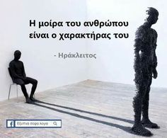 Greek Quotes, Irene, Picture Quotes, Life Is Good, Me Quotes, Wisdom, Goals, Sayings, Memes