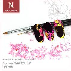 """Представляем вам """"Неоновые пигменты"""" в дизайнах. ___________________________ Миссия нашей компании: """"Создавать и внедрять уникальные гели для дизайна, чтобы каждый мастер маникюра стал художником и подчеркнул красоту любой женщины"""" ___________________________ #nikanagelmafia #лакоманьяк #красивыеногти #фотоногтей #лакдляногтей #фоторук #ногтеваястудия #nailspolish #gelpolish #nails #ногти #искусство #гельлак"""