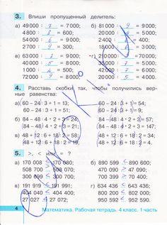 Н.б.истомина решение задачи 191 за
