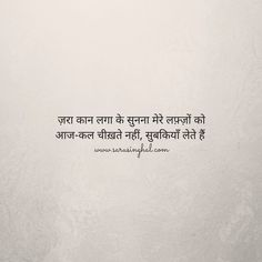 2 Line Quotes, Shyari Quotes, Poetry Quotes, Hindi Quotes, Book Quotes, Quotations, Qoutes, My Autobiography, Hindi Words