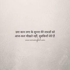 2 Line Quotes, Shyari Quotes, Poetry Quotes, Hindi Quotes, Book Quotes, Quotations, Qoutes, Hindi Words, Heart Touching Shayari