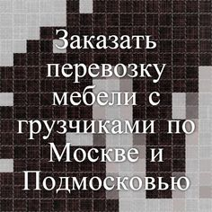 Заказать перевозку мебели с грузчиками по Москве и Подмосковью