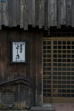 Even a little front for the air conditioner with its own roof! Restaurant Izakaya Yoshino, Japan