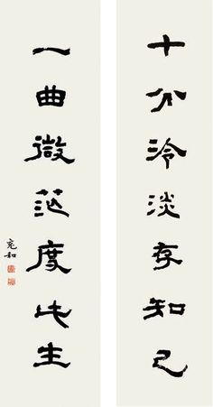 ZHANG CHONG HE (1914~2015)CALLIGRAPHY. Ink on paper, hanging 張充和(1914~2015)對聯…