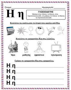 Greek Language, Speech And Language, Learn Greek, School Lessons, Learn To Read, Taxi, Alphabet, Kindergarten, Preschool