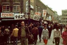 70 년대 서울에 대한 이미지 검색결과