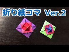 Japanese Origami Spinning Top ~ トーヨー 折り紙 コマ - YouTube
