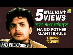Ma Go Pother Klanti Bhule | Morutirtho Hinglaj | Bengali Movie Song | Hemanta Mukherjee - YouTube Movie Songs, Movies, Bengali Song, Down Song, Trending Songs, Ms Gs, Ukulele, Guitar, Hd Video