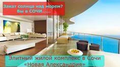 Элитный жилой комплекс «Новая Александрия» в Сочи