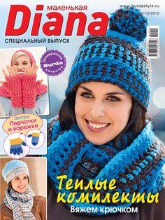 В новом специальном выпуске журнала «Маленькая Diana» представлена коллекция теплых аксессуаров на холодное время года. Шапки и разнообразные шарфы, варежки и перчатки на любой вкус и опыт.