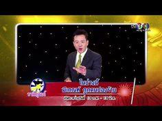 ศก12ราศลาสด 4/4 13 ธนวาคม 2558 ยอนหลง Suek12Rasee HD via Pocket https://www.youtube.com/watch?v=4U0iOz5TooY