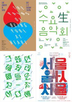 음악·공연 관련 포스터들    (왼쪽 위부터) 'The Pains Of Being Pure At Heart'  / '수요生음악회'     '그 많던 해파리 떼들은 모두 어디에'  / '서울서울서울' —studio fnt