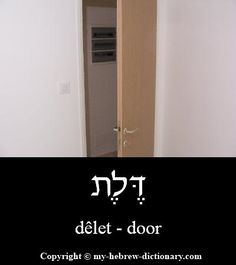 """How to say """"Door"""" in Hebrew.  A useful word for both Modern and Biblical Hebrew.  The first time I found it used in the Hebrew Bible is in Bereisheet (Genesis).  If you know where, reply below!  Click here to hear it pronounced by an Israeli: http://www.my-hebrew-dictionary.com/door.php"""