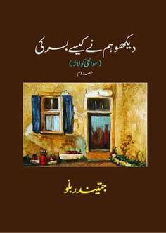 Agha Hashar Kashmiri Books Pdf