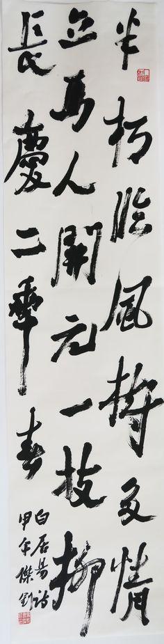 Artist Name:Cao Jiezhao Title:Qin zheng lou xi liu Medium:Calligraphy Dimension:136x34cm