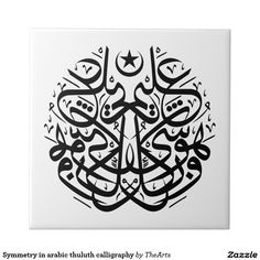 Symmetry in arabic thuluth calligraphy small square tile