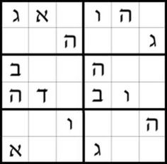 This is a set in our Sudoku puzzle series. It is the numbers 1-9 in Hebrew. We start with an easier 6 x 6 puzzle for the teacher to go over with the class, as a group. The second puzzle is a more difficult 6x6, intended for children to try on their own. The third is an easier 9x9 to challenge the students. The fourth puzzle is a harder 9 x 9. These puzzles are a great way to work on Hebrew numbers and math pattern skills. We hope you enjoy this! (Comes in JPEG and PDF) Only $2