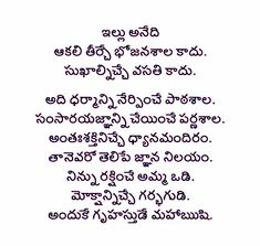 Quote  Saved by SRIRAM Life Lesson Quotes, Life Lessons, Life Quotes, Quotations, Qoutes, Hindi Language Learning, Telugu Inspirational Quotes, Love Failure, Bhagavad Gita