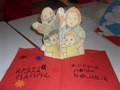 ΠΑΠΠΟΥΣ ΚΑΙ Η ΓΙΑΓΙΑ ΓΙΟΡΤΑΖΟΥΝ Sensory Wall, Grandparents Day, Autumn Activities, Diy Crafts, School, Blog, Party, Ideas, Teaching