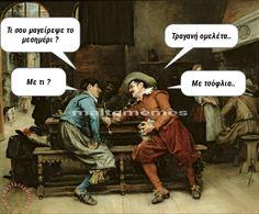 Νοικοκυρά Ancient Memes, Funny Quotes, Greek, Lol, Sayings, Movie Posters, Crafts, Funny Phrases, Lyrics