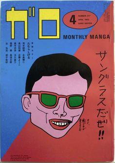 from $19.9 - #Comic Garo No.217 - April 1982 / #Manga / Teruhiko Yumura / Yoshikazu Ebisu